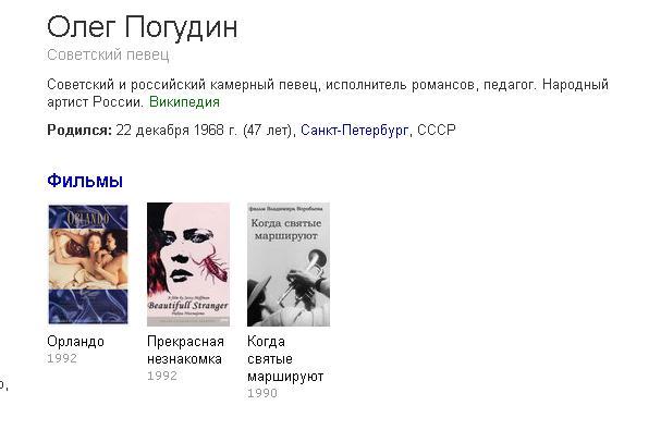 Олег Погудин в кино A11
