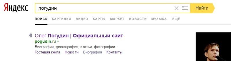 Новая верСия официального сайта Олега Погудина - Страница 10 O310