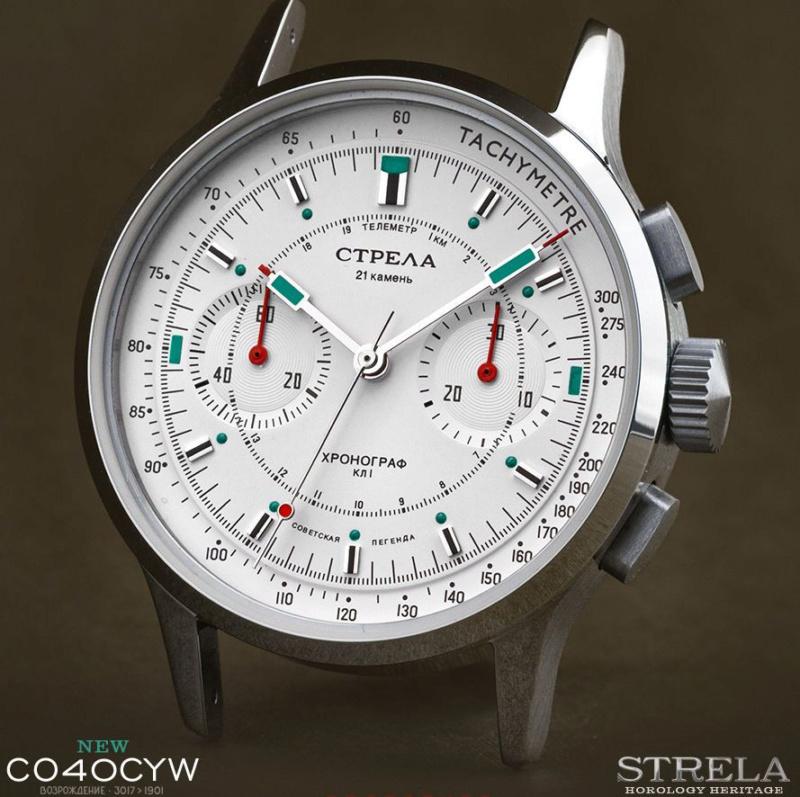 Choix entre deux modèles de Strela Co40cy12