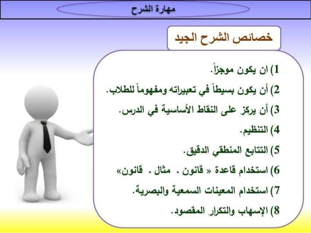 مهم للمعلمين: مهارة عرض الدرس -7-63810