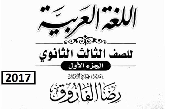 موسوعة اللواء في شرح منج اللغة العربية للصف الثالث الثانوى 2017  00011