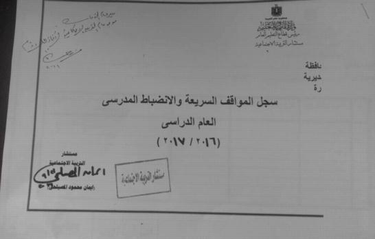 سجل المواقف السريعة للاخصائى الاجتماعى طبقا للائحة الانضباط المدرسي 2017 من مستشار التربيه الاجتماعية 00111