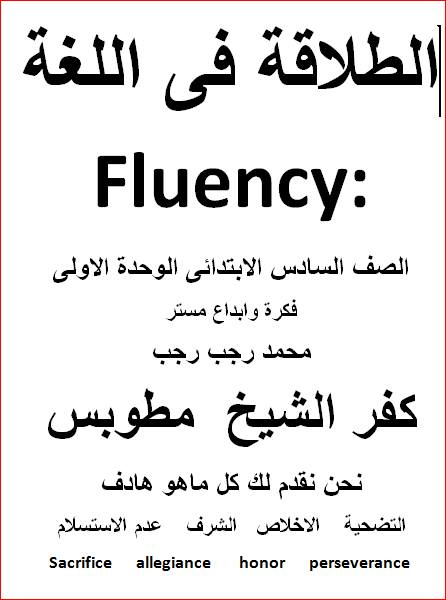 الطلاقة فى اللغة Fluency: الصف السادس الابتدائى الوحدة الاولى فكرة وابداع مستر محمد رجب رجب 0_n10