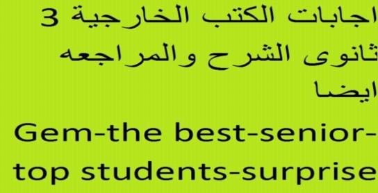 """تحميل اجابات الكتب الخارجية """"Senior - Surprise- The Best - Gem"""" فى اللغة الانجليزية للصف الثالث الثانوى 2016 10015"""