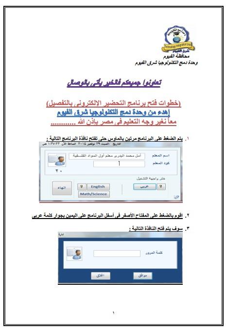برنامج اكسس للتحضير الإلكتروني لكل معلمي المواد المختلفة لكل الصفوف والمراحل 114