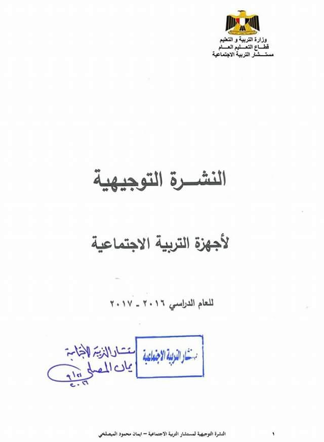 النشرة التوجيهية للتربية الاجتماعية للعام الدراسى ٢٠١٧/٢٠١٦ 117
