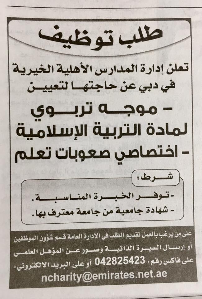 دبي_الامارات: وظائف المدارس الاهلية الخيرية .. 9/10/2016 14611011