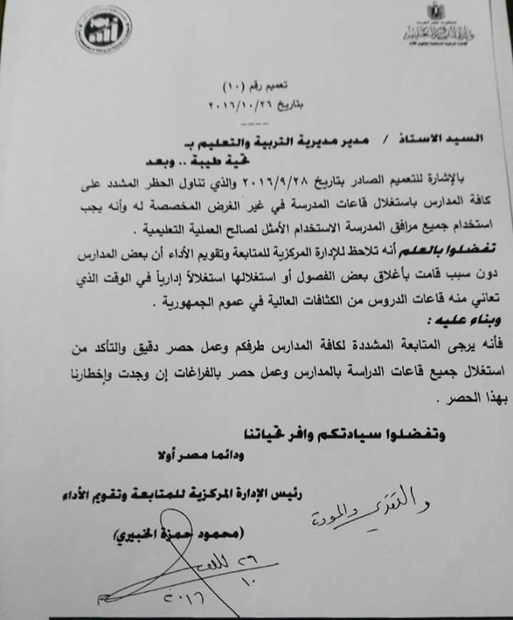 فاكس عاجل من وزارة التعليم بالتشديد على استخدام القاعات ومرافق المدرسة في الغرض المخصص لةه فقط 14910410
