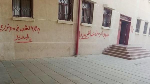 طلاب ثانوية ابن النفيس بالسعودية يهددون المدير بعبارات تهديد ووعيد مدونة على جدران المدرسة 16510