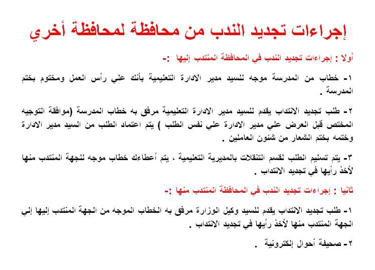 للمدرسين: إجراءات تجديد الانتداب من محافظة لمحافظة اخري 19010_10