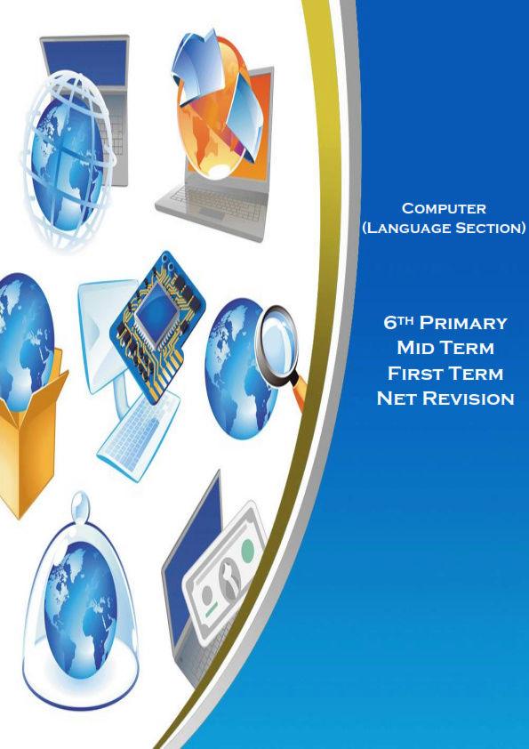 مراجعة الميدترم س و ج Computer للصف السادس الابتدائي لغات الترم الاول 2017 1978co10