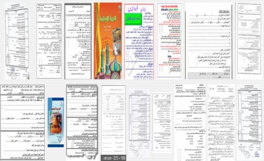 مراجعة الليلة الكبيرة تربية اسلامية للصف الرابع (15 مراجعة وورد لامتحان نصف العام) 200016