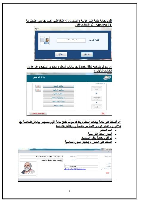 برنامج اكسس للتحضير الإلكتروني لكل معلمي المواد المختلفة لكل الصفوف والمراحل 213