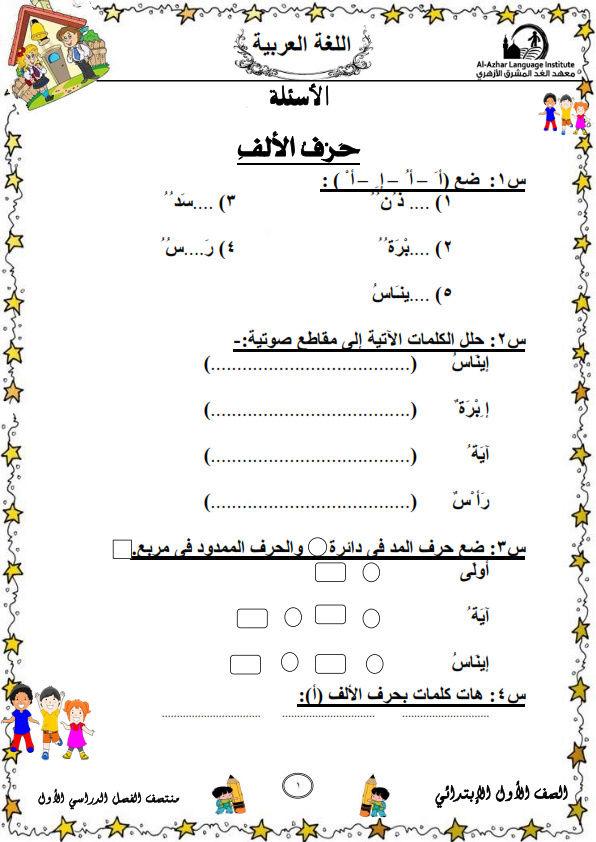 مراجعة الميدترم س و ج لغة عربية الصف الاول الابتدائي الترم الاول 2017 21817a10