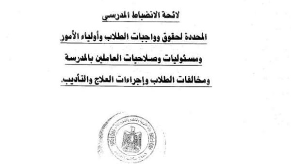 """""""التعليم"""" تصدر القرار رقم 287 بتاريخ 2016/9/19 بشأن لائحـة الانضباط المدرسي الجديدة  26210"""