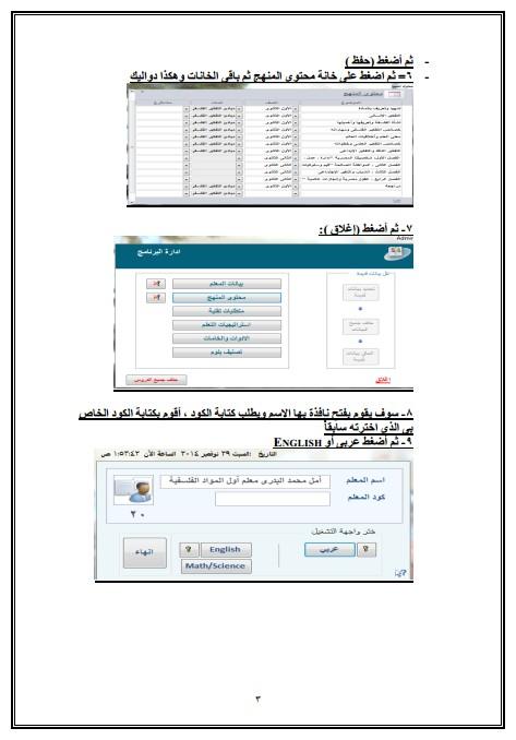 برنامج اكسس للتحضير الإلكتروني لكل معلمي المواد المختلفة لكل الصفوف والمراحل 313