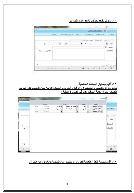 برنامج اكسس للتحضير الإلكتروني لكل معلمي المواد المختلفة لكل الصفوف والمراحل 413