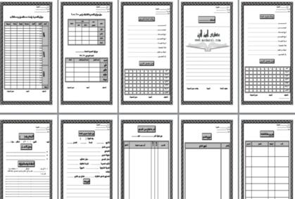 تحميل جميع سجلات المدرس الاول المشرف ملف ورد منسق لعام 2017 44410