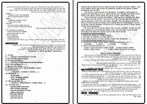 مذكرة اسئلة الـ skills للصفوف الثانوية مفيدة وبسيطة في الشرح و الاسئلة..  مستر محمد عطية العبد 455511