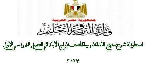 وزارة التعليم: اسطوانة شرح منهج اللغة العربية للصف الرابع الابتدائي الفصل الدراسي الاول 2017 47711
