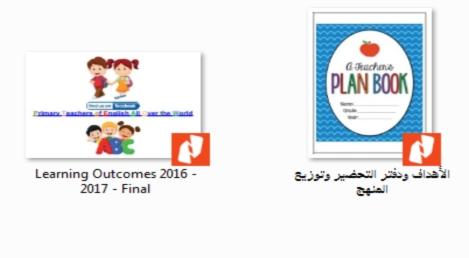 لغة انجليزية: الأهداف و توزيع المنهج ونواتج التعلم وتصميم لعناصر دفتر التحضير الجديد للمرحلة الابتدائية لعام 2016 - 2017  542211