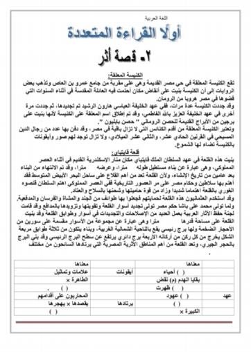 شرح منهج لغة عربية الشهادة الاعدادية ترم أول 2017 .. اون لاين على النت 55010