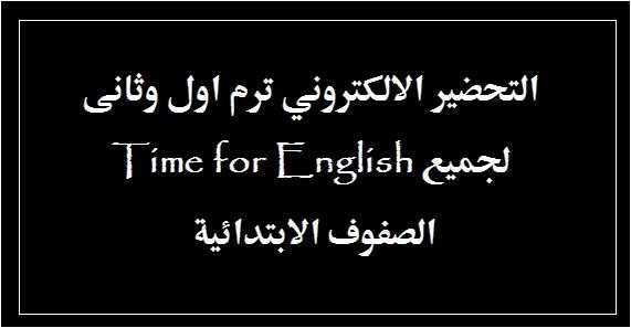 التحضير الالكتروني ترم اول وثانى Time for English لجميع الصفوف الابتدائية 744411