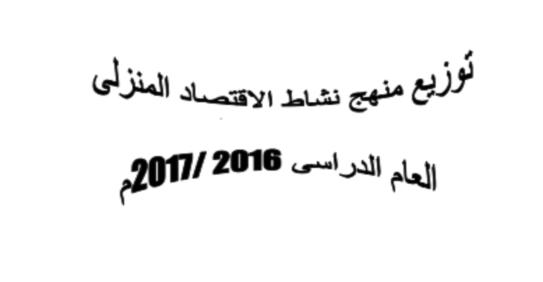 توزيع منهج الاقتصاد المنزلي للمرحلة الابتدائية للعام الدارسي 2016-2017 7710