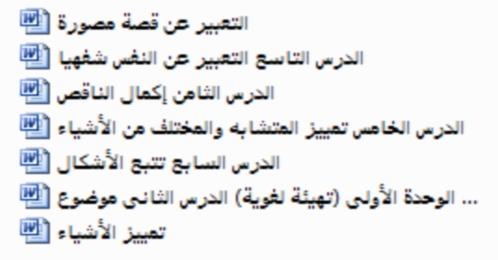 تحضير دروس اللغة العربية للصف الأول الأبتدائى تيرم اول 2017 89911