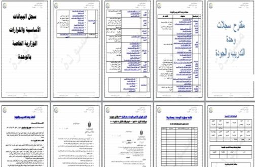 سجلات وحدة التدريب والجودة 2017/2016 899914