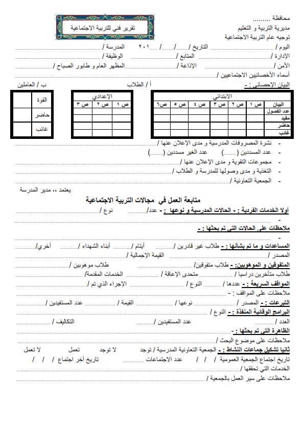 التقرير الفنى للسادة موجهى التربية الاجتماعية _00112