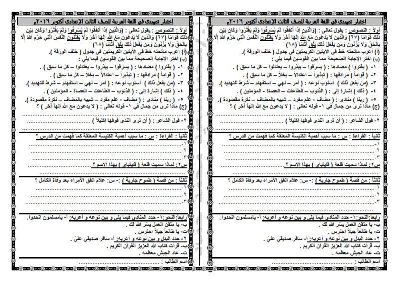 اختبار تمهيدي تجريبي في اللغة العربية للصف الثالث الإعدادي أكتوبر 2016 جاهز للطباعة _3__1_10