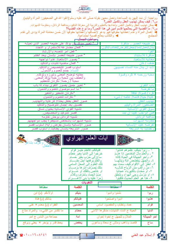 مذكرة المختار لغة عربية للصف الثالث الاعدادي الترم الاول 2017 A_201710