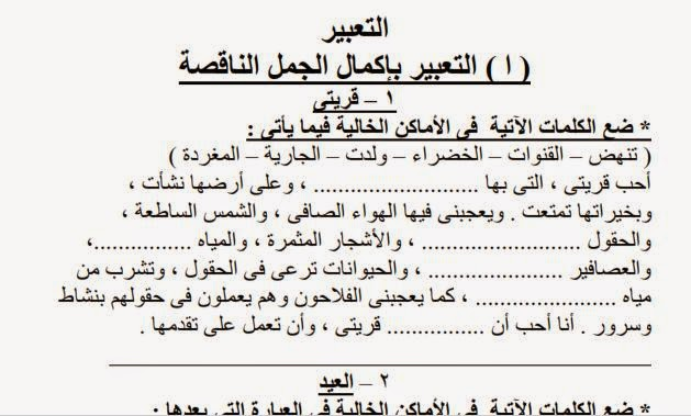 مذكرة التعبير للصف الرابع الابتدائي .. لإتقان كتابة التعبير بالتدريج A__10