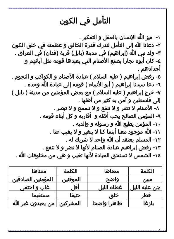 مراجعة التربية الدينية الإسلامية - الصف الرابع الابتدائى - الفصل الدراسى الأول .. أ/ سمير الغريب Ao-4_010