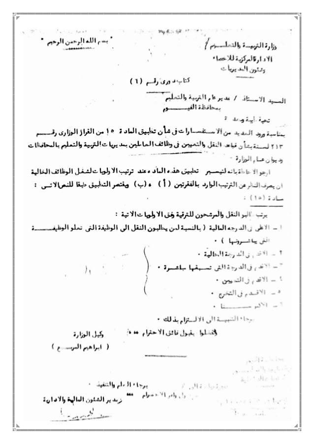قواعد النقل والتعين في وظائف العاملين بمديريات التربية والتعليم بالمحافظات وديوان عام الوزارة بالكتاب الدوري رقم 6 Iu_ooi10