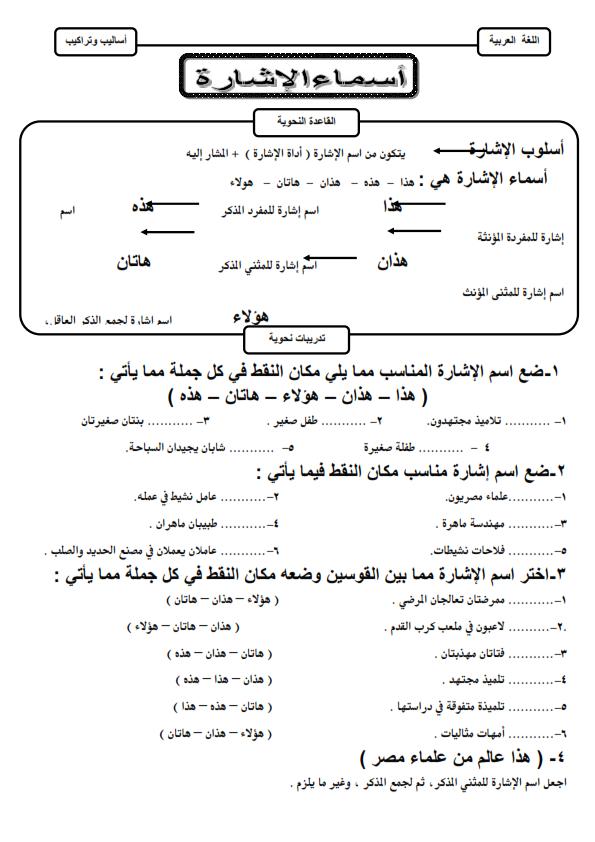 احدث مذكرة اساليب لغة عربية الصف الرابع الابتدائى الفصل الدراسى الاول Oa_o_a10