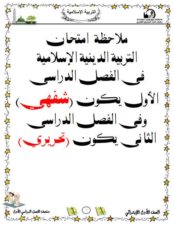 مراجعة الميدترم س و ج في التربية الاسلامية للصف الاول الابتدائي الترم الاول 2017 Oa_ooo10
