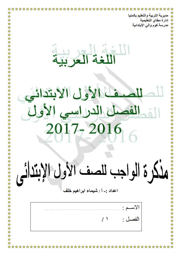 كراسة الواجب لغة عربية للصف الاول الابتدائي ترم أول 2017 Oaoy_o10