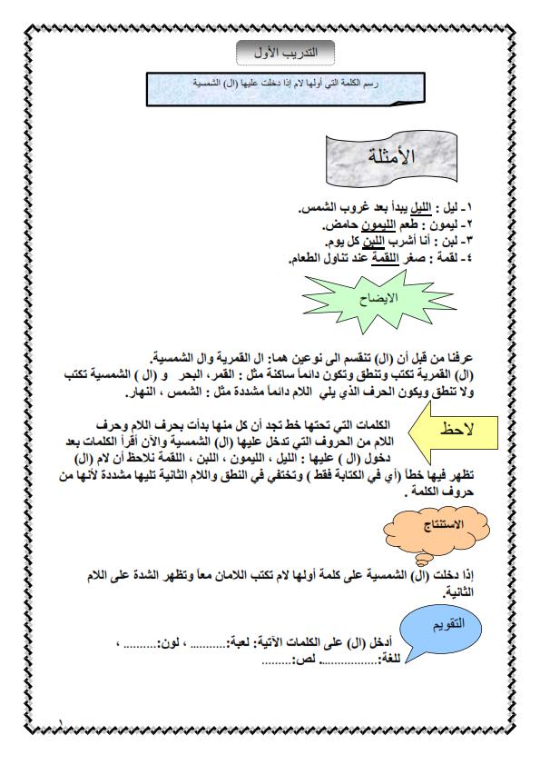 شرح قواعد الإملاء + قطع إملائية متعددة للصفوف الابتدائية Od_iy_10