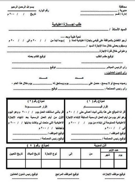 نموذج طلب اجازة اعتيادية طبقا للقانون الجديد Oou_o_10