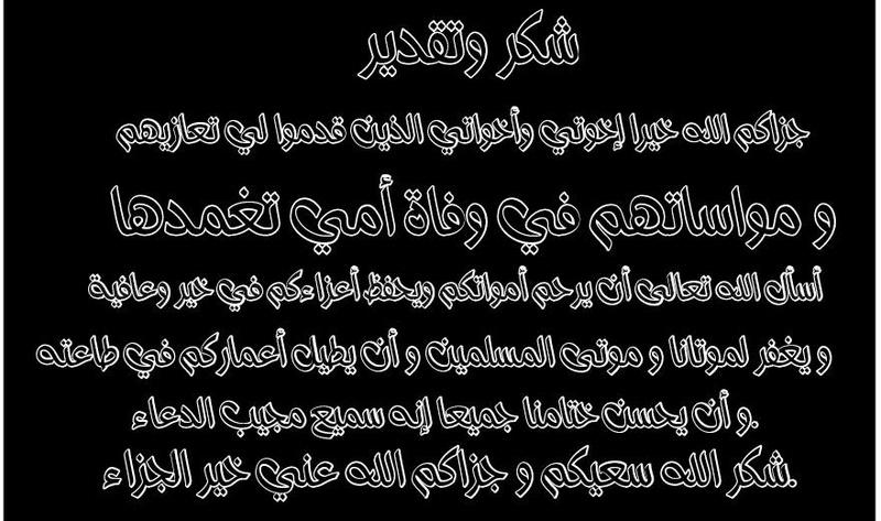 البقاء لله فى وفاة والدة أخونا الغالى مديرالمنتدى علاءالدين Oa11