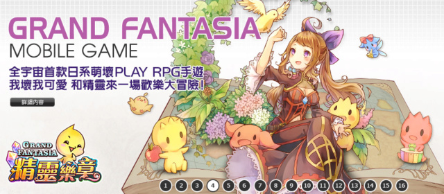 Grand Fantasia Taiwan Mobile Game Gfo_tw10