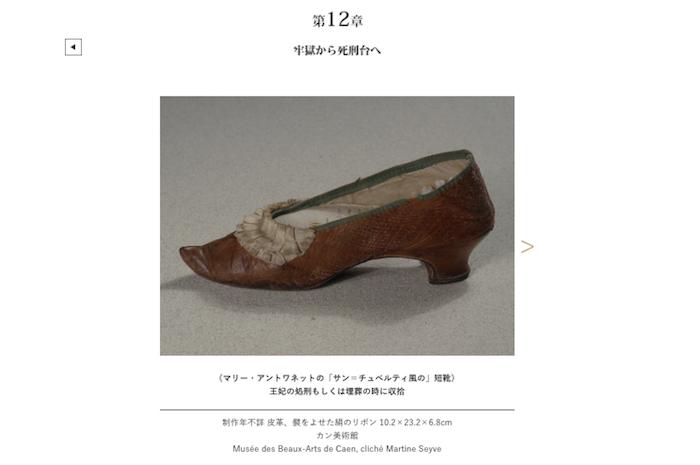 Exposition Marie-Antoinette au Japon (2016) Captur11