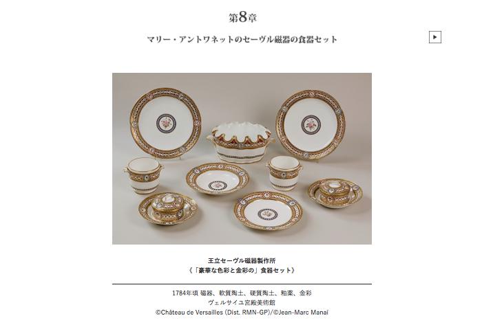 Exposition Marie-Antoinette au Japon (2016) Captur12