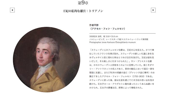 Exposition Marie-Antoinette au Japon (2016) Captur14