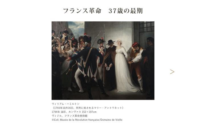 Exposition Marie-Antoinette au Japon (2016) Captur15