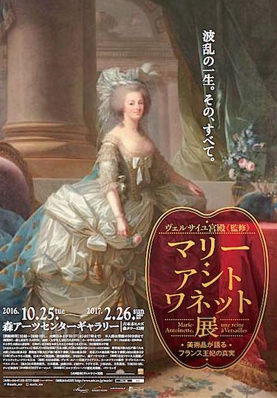 Exposition Marie-Antoinette au Japon (2016) Captur18