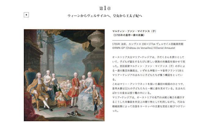 Exposition Marie-Antoinette au Japon (2016) Captur19