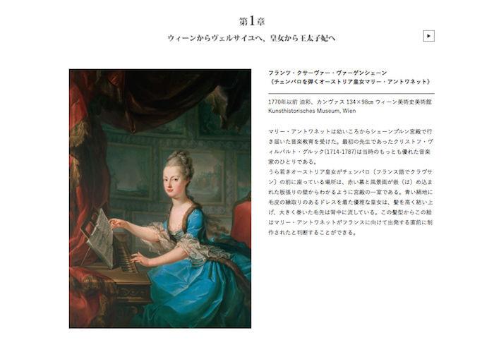 Exposition Marie-Antoinette au Japon (2016) Captur20